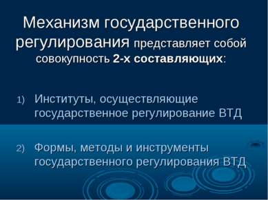 Механизм государственного регулирования представляет собой совокупность 2-х с...