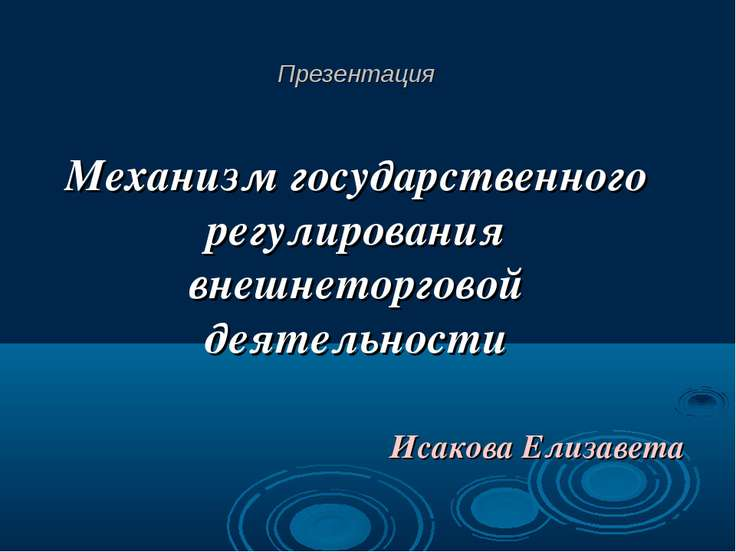 Презентация Механизм государственного регулирования внешнеторговой деятельнос...