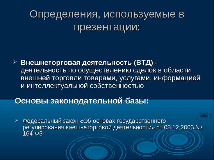 Определения, используемые в презентации: Внешнеторговая деятельность (ВТД) - ...