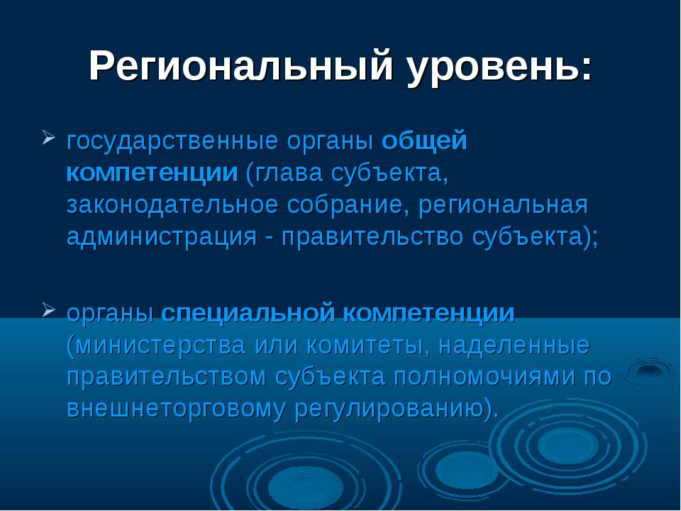 Региональный уровень: государственные органы общей компетенции (глава субъект...