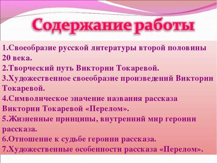 1.Своеобразие русской литературы второй половины 20 века. 2.Творческий путь В...