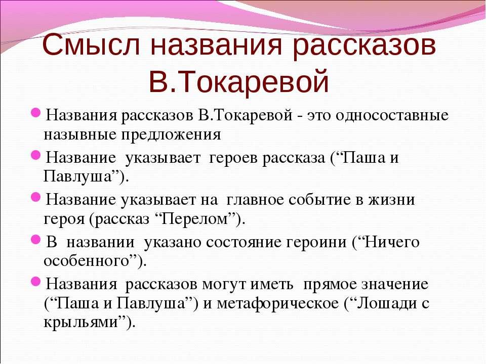Смысл названия рассказов В.Токаревой Названия рассказов В.Токаревой - это одн...