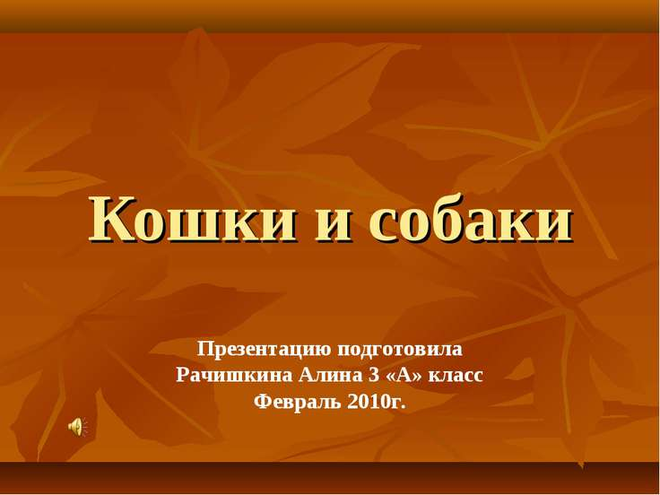 Кошки и собаки Презентацию подготовила Рачишкина Алина 3 «А» класс Февраль 20...
