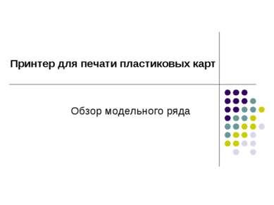 Принтер для печати пластиковых карт Обзор модельного ряда