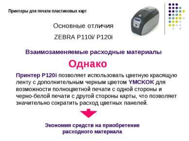 Принтеры для печати пластиковых карт ZEBRA P110i/ P120i Основные отличия Взаи...