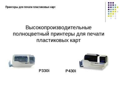 Принтеры для печати пластиковых карт Высокопроизводительные полноцветный прин...
