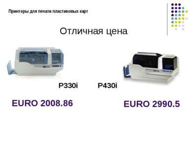Принтеры для печати пластиковых карт Отличная цена P330i EURO 2008.86 P430i E...