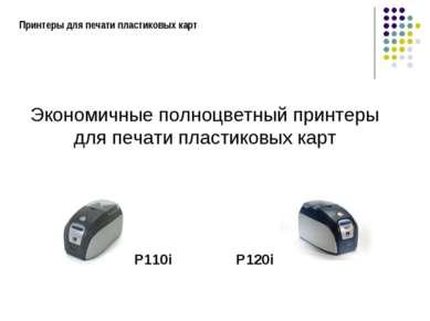 Принтеры для печати пластиковых карт Экономичные полноцветный принтеры для пе...