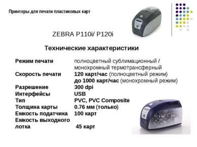 Принтеры для печати пластиковых карт ZEBRA P110i/ P120i Технические характери...