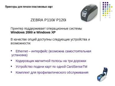 Принтеры для печати пластиковых карт Принтер поддерживает операционные систем...