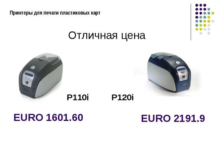 Принтеры для печати пластиковых карт Отличная цена P110i EURO 1601.60 P120i E...