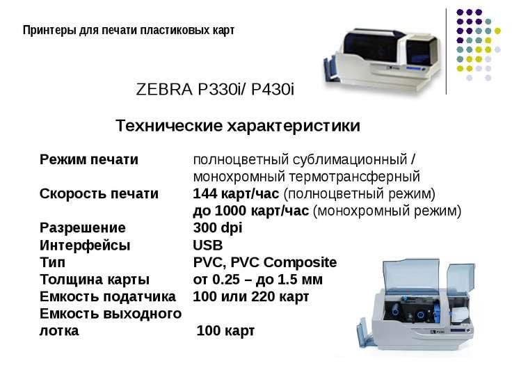 Принтеры для печати пластиковых карт ZEBRA P330i/ P430i Технические характери...