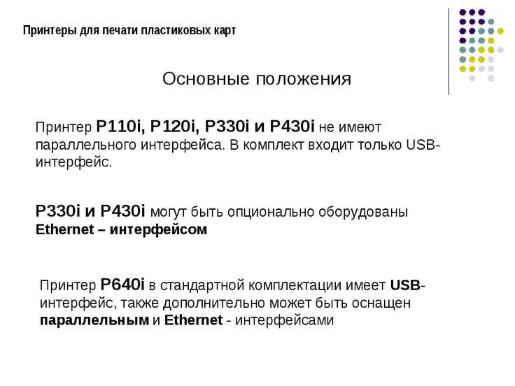 Принтеры для печати пластиковых карт Основные положения Принтер P110i, P120i,...
