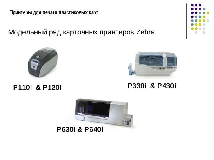 Принтеры для печати пластиковых карт Модельный ряд карточных принтеров Zebra ...