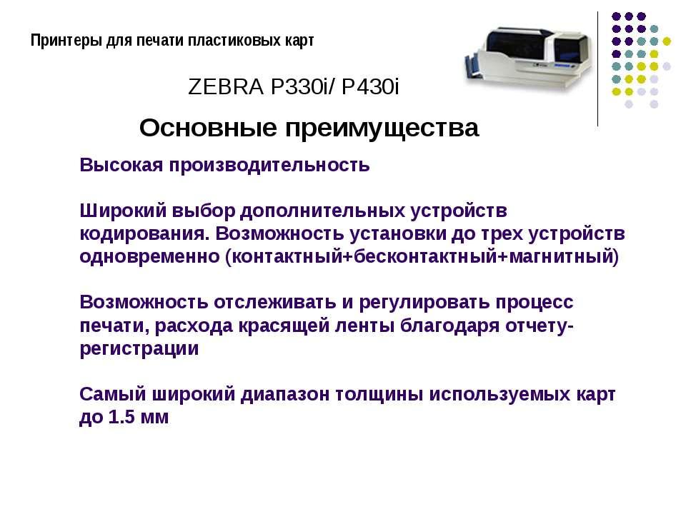 Принтеры для печати пластиковых карт Высокая производительность Широкий выбор...