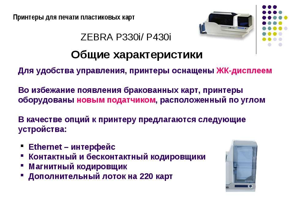 Принтеры для печати пластиковых карт Для удобства управления, принтеры оснаще...