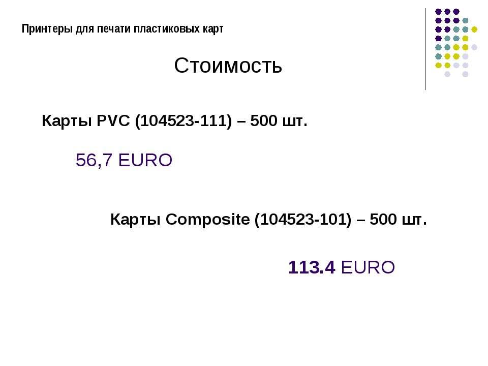Принтеры для печати пластиковых карт Стоимость Карты PVC (104523-111) – 500 ш...