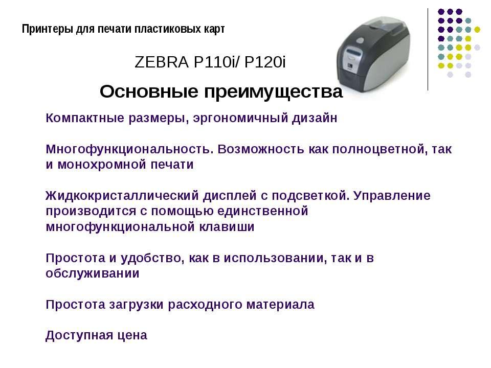 Принтеры для печати пластиковых карт Компактные размеры, эргономичный дизайн ...