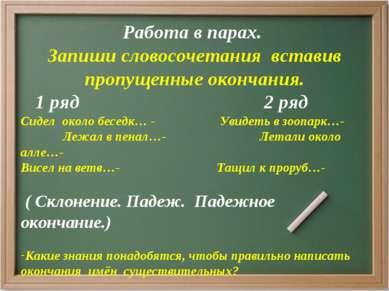 Работа в парах. Запиши словосочетания вставив пропущенные окончания. 1 ряд 2 ...