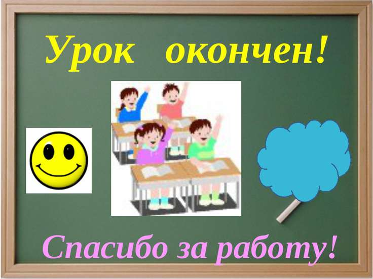 Урок окончен! Спасибо за работу!