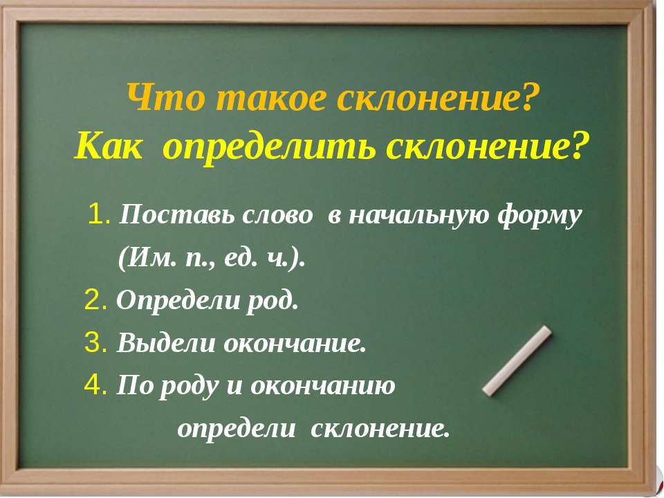 Что такое склонение? Как определить склонение? 1. Поставь слово в начальную ф...