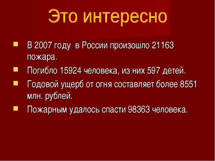 В 2007 году в России произошло 21163 пожара. Погибло 15924 человека, из них 5...