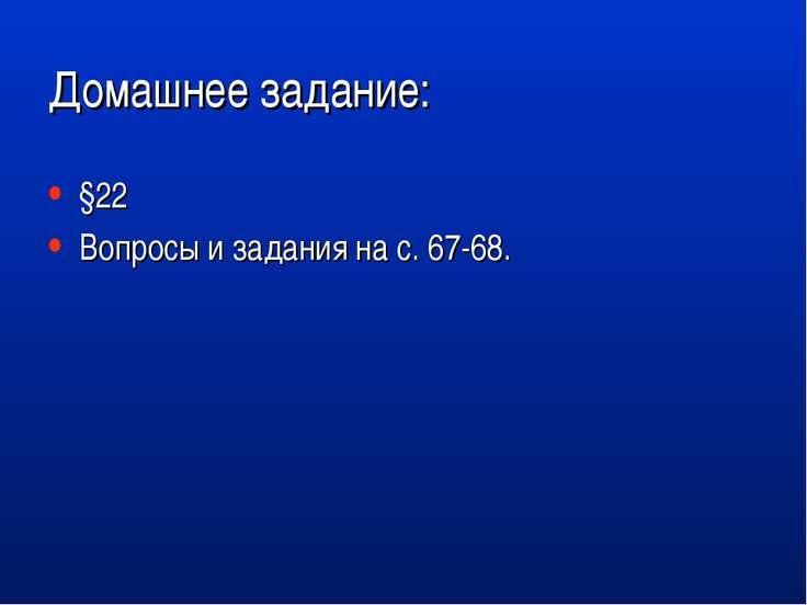 Домашнее задание: §22 Вопросы и задания на с. 67-68.