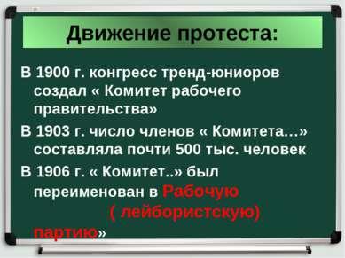 Движение протеста: В 1900 г. конгресс тренд-юниоров создал « Комитет рабочего...