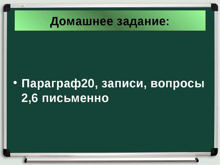 Домашнее задание: Параграф20, записи, вопросы 2,6 письменно