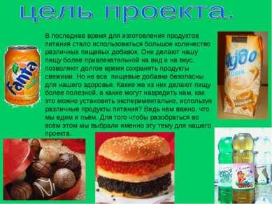 В последнее время для изготовления продуктов питания стало использоваться бол...