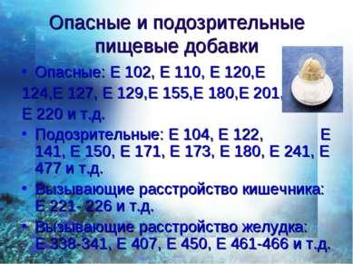 Опасные и подозрительные пищевые добавки Опасные: Е 102, Е 110, Е 120,Е 124,Е...