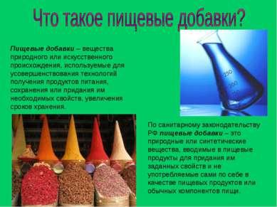 Пищевые добавки – вещества природного или искусственного происхождения, испол...