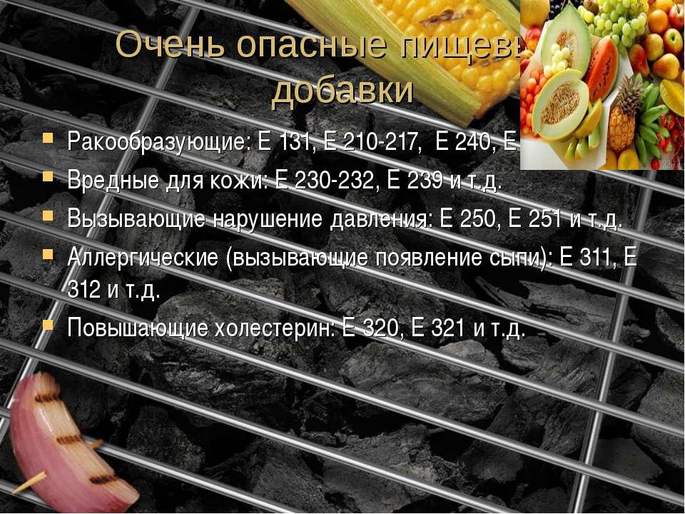 Очень опасные пищевые добавки Ракообразующие: Е 131, Е 210-217, Е 240, Е 330 ...