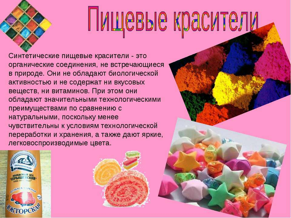 Синтетические пищевые красители - это органические соединения, не встречающие...