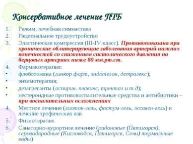 Консервативное лечение ПТБ Режим, лечебная гимнастика Рациональное трудоустро...