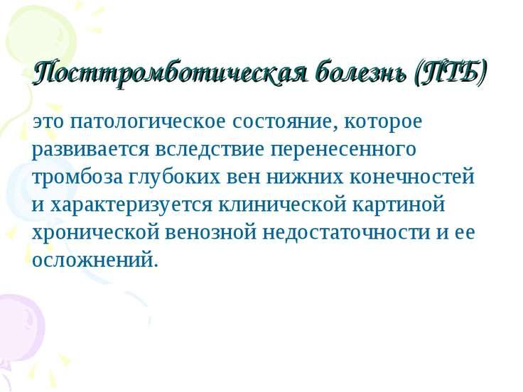Посттромботическая болезнь (ПТБ) это патологическое состояние, которое развив...