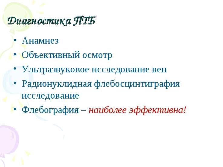 Диагностика ПТБ Анамнез Объективный осмотр Ультразвуковое исследование вен Ра...