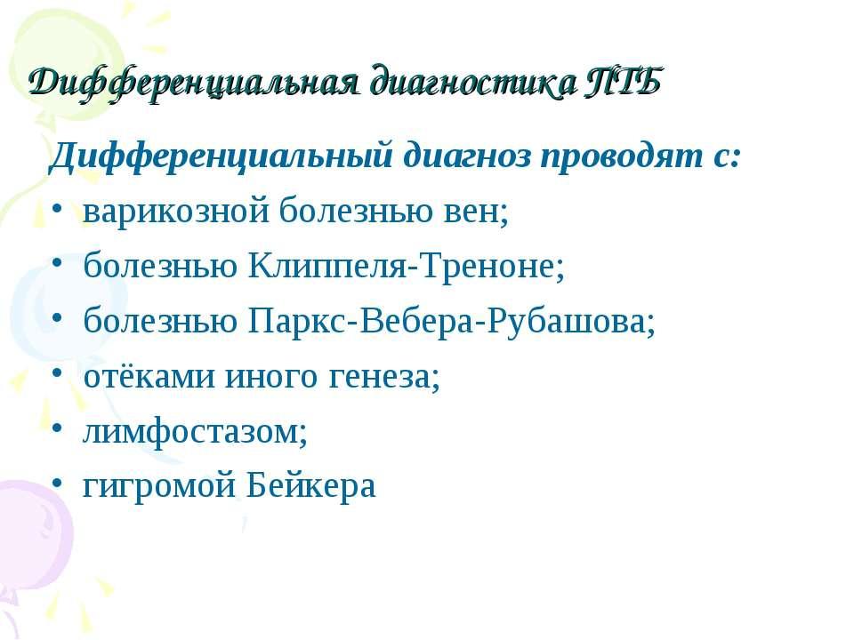 Дифференциальная диагностика ПТБ Дифференциальный диагноз проводят с: варикоз...