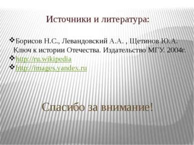 Источники и литература: Борисов Н.С., Левандовский А.А. , Щетинов Ю.А. Ключ к...