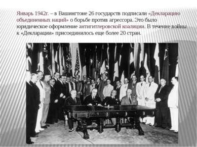 Январь 1942г. – в Вашингтоне 26 государств подписали «Декларацию объединенных...
