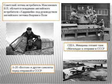 Советский летчик-истребитель Максимович В.П. обучается вождению английского и...