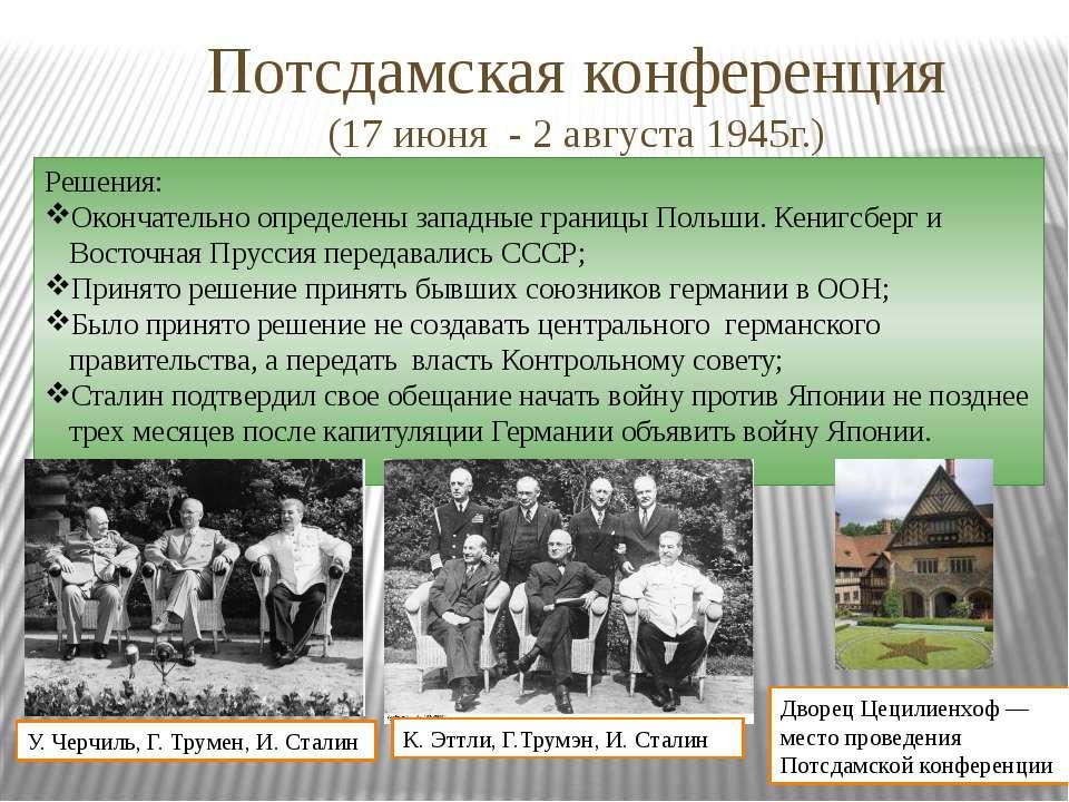 Потсдамская конференция (17 июня - 2 августа 1945г.) Решения: Окончательно оп...