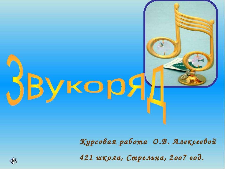 Курсовая работа О.В. Алексеевой 421 школа, Стрельна, 2оо7 год.
