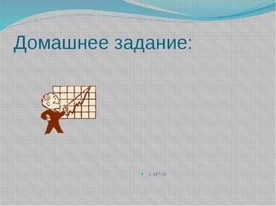 Домашнее задание: 1. §15-18