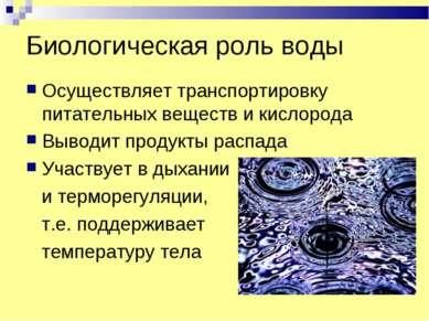 Биологическая роль воды Осуществляет транспортировку питательных веществ и ки...