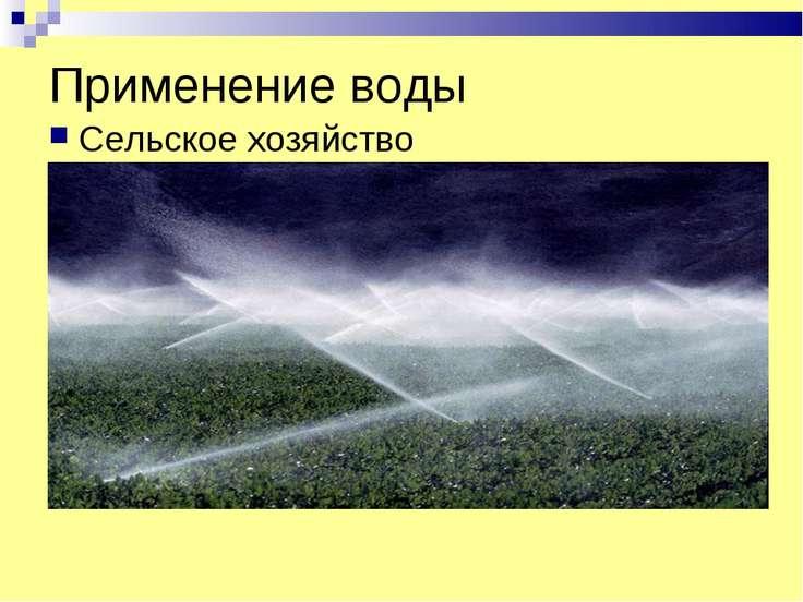 Применение воды Сельское хозяйство