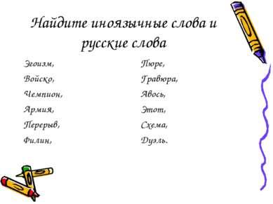 Найдите иноязычные слова и русские слова Эгоизм, Войско, Чемпион, Армия, Пере...