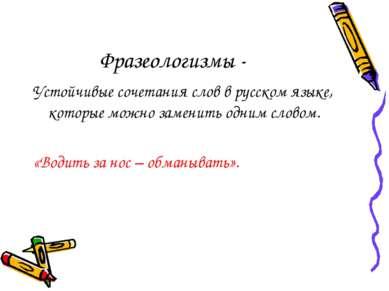 Фразеологизмы - Устойчивые сочетания слов в русском языке, которые можно заме...