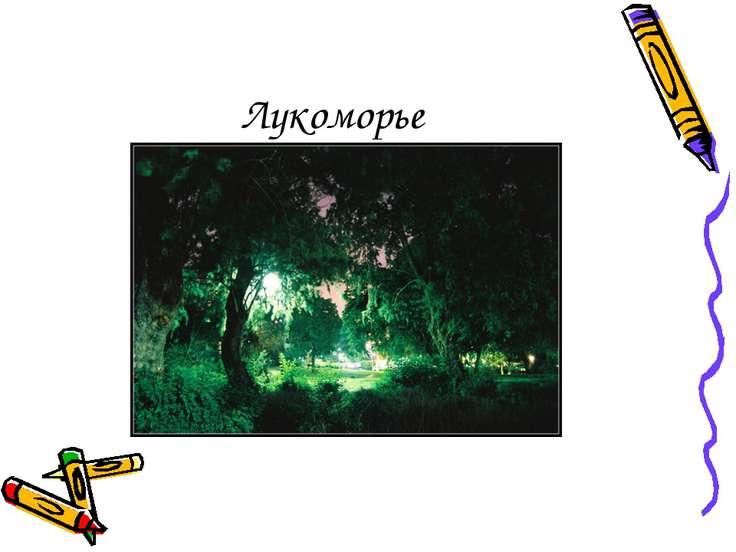 Лукоморье