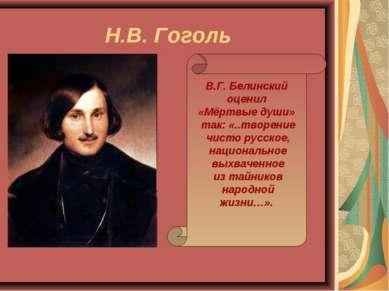 Н.В. Гоголь В.Г. Белинский оценил «Мёртвые души» так: «..творение чисто русск...
